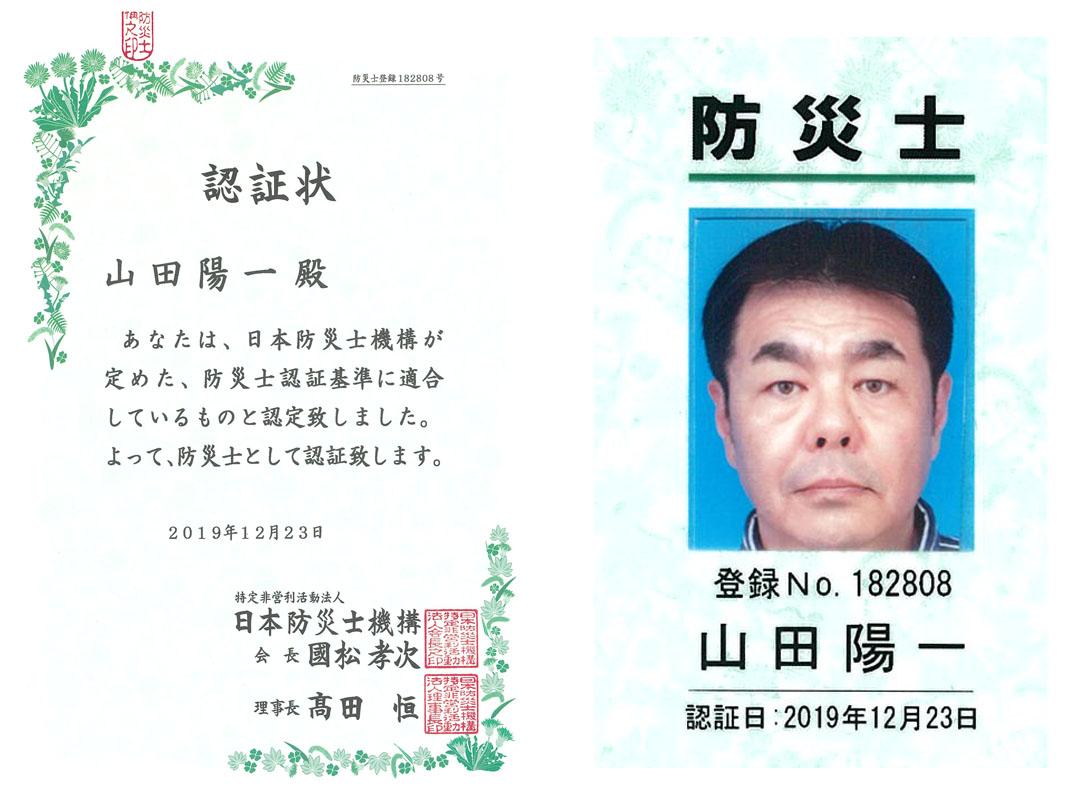 日本防災士機構から防災士の認証を受けております。