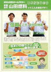 有限会社山田燃料ってこんな会社です!!
