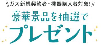 エネアーク関東キャンぺーン201906