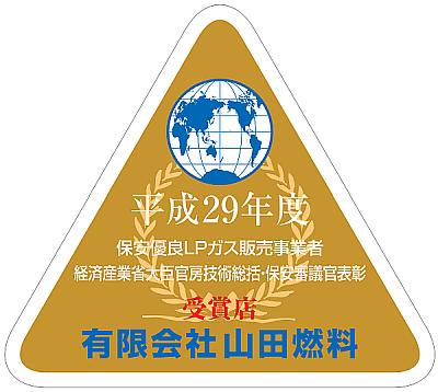 平成29年度保安優良LPガス販売事業者表彰