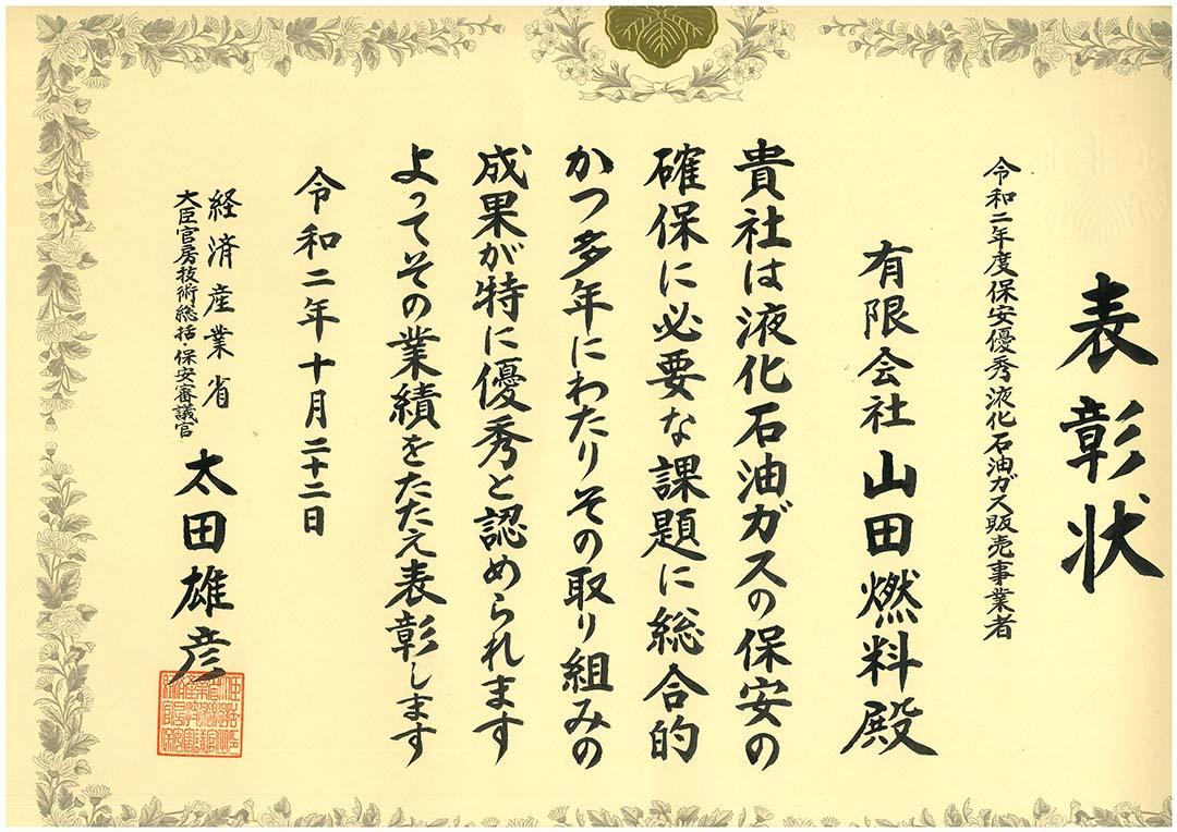 群馬県高崎警察署から感謝状を受けました。