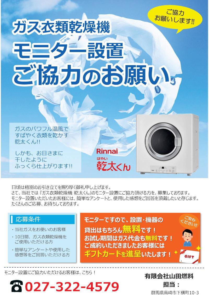 ガス衣類乾燥機 モニター設置ご協力のお願い