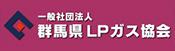 群馬県LPガス協会