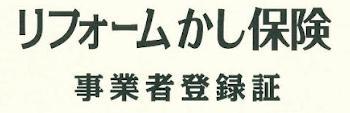 リフォームかし保険 登録事業者番号 A3001910