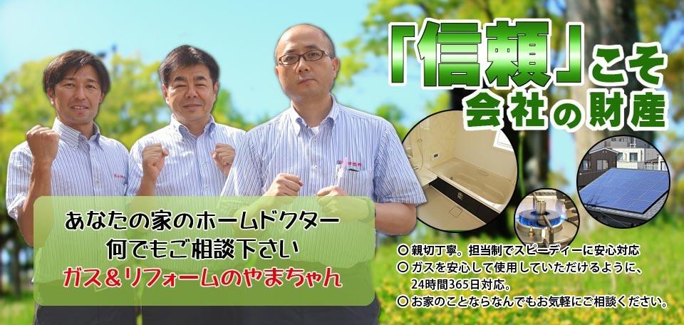山田燃料トップ